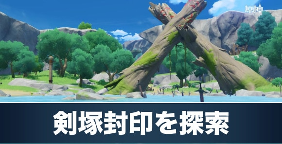 剣塚封印を探索の攻略と発生場所|封印を解く方法