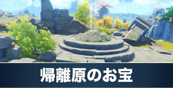 帰離原のお宝の攻略と発生場所|円盤の場所