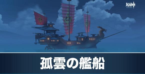 孤雲の艦船