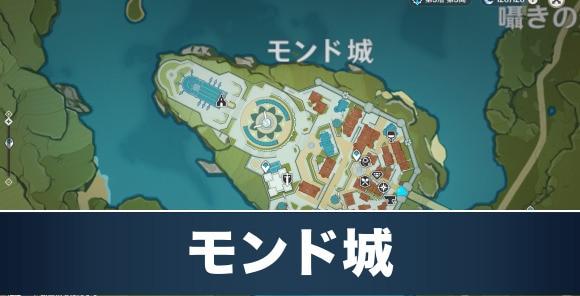 モンド城の豪華な宝箱入手場所|マップ情報