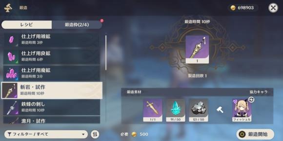 星4武器鍛造