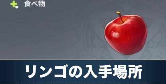 リンゴの入手場所