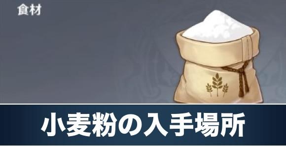 小麦粉の入手場所と使い道