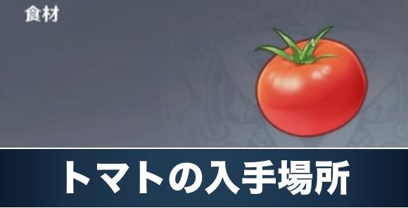 トマトの入手場所