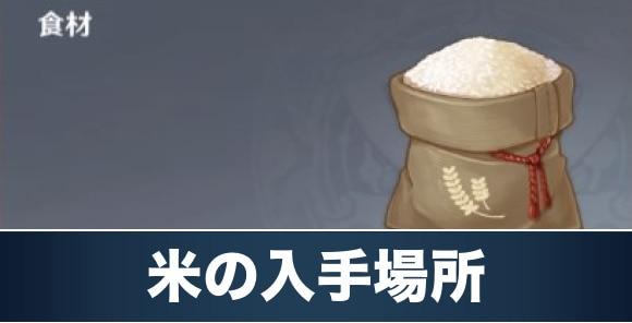 米の入手場所