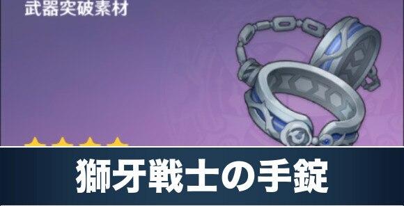 獅牙戦士の手錠