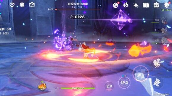 紫電の光攻略3