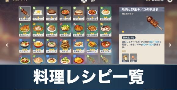 料理レシピ・食材加工一覧