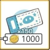 ランドチケット×150