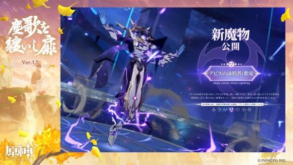 アビスの詠唱者・紫電