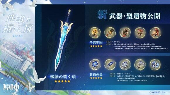 新武器聖遺物