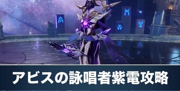 アビスの詠唱者紫電攻略
