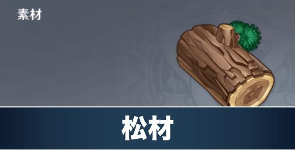 松材の入手場所と使い道