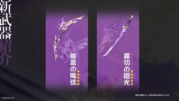 星5新武器