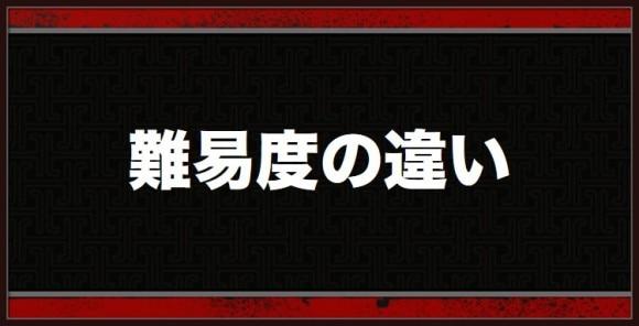 難易 度 ゴースト オブ ツシマ