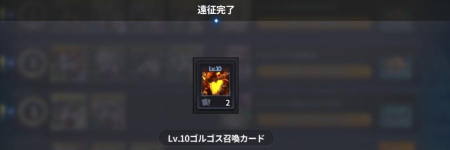 次元怪獣召喚カード