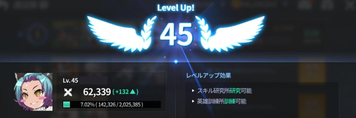 レベルアップ