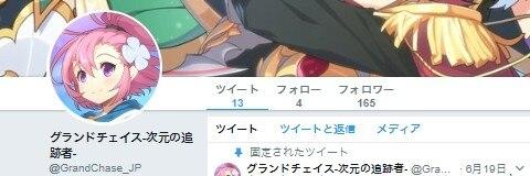 グラチェ公式ツイッター