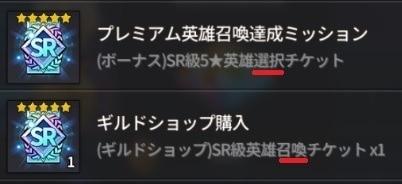 SR英雄召喚チケット