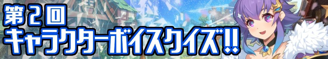 第2回キャラクターボイスクイズキャンペーン