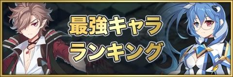 最強キャラランキング【2/22更新】