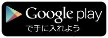 Androidダウンロード