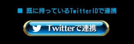 アカウント連携/バックアップ Twitter