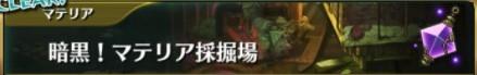 暗黒マテリア採掘場【闇】攻略と適正キャラ【上級】