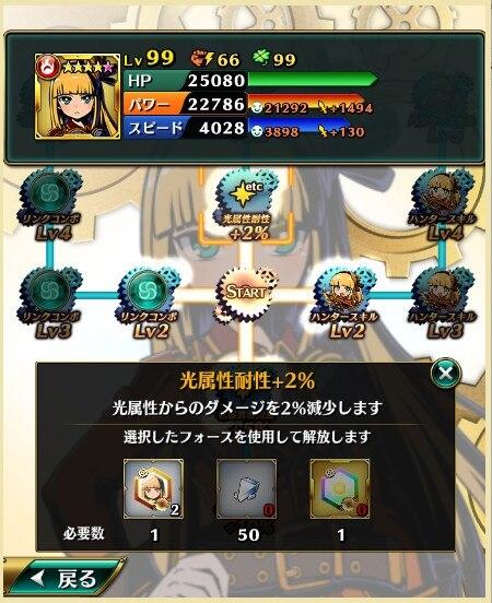 ユニスフォース選択画面