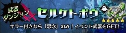 セルケトボウ【超級】の攻略と適正キャラ