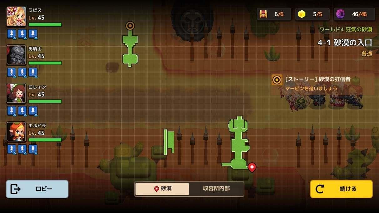 砂漠のマップ