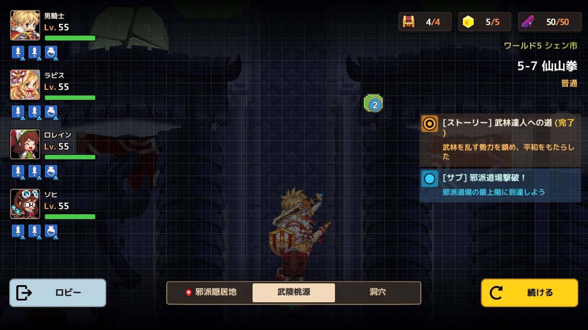 武陵桃源のマップ