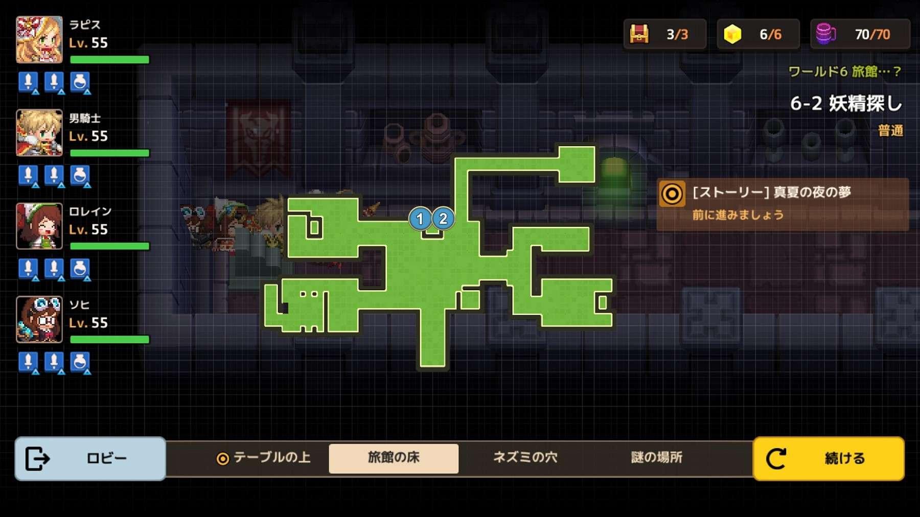 旅館の床のマップ