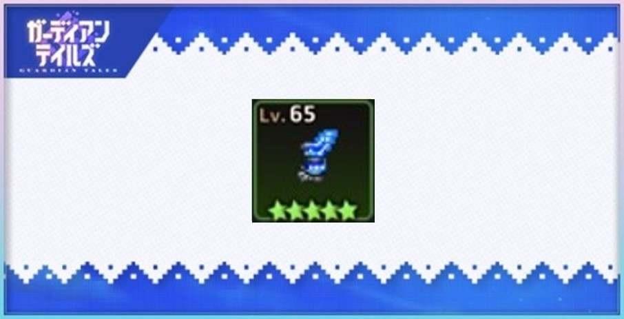 マジックガントレットms-08の評価とスキル