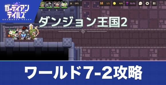 ワールド7-2攻略
