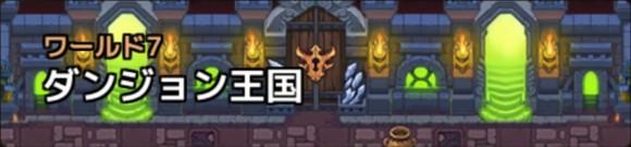 ワールド7ダンジョン王国