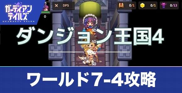 ワールド7-4攻略