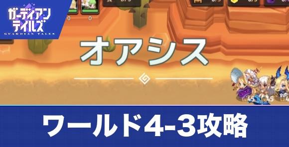 ワールド4-3攻略