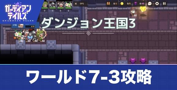 ワールド7-3攻略