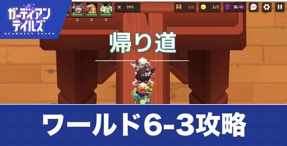 ワールド6-3攻略