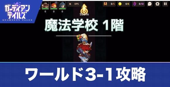 ワールド3-1攻略