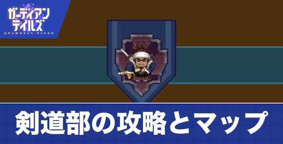 剣道部の攻略とマップ