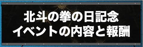 北斗の拳の日記念イベントの内容と報酬一覧