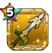 天空の剣(錬金)