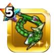緑竜のムチ
