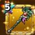 ドラゴンの杖(錬金)