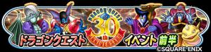 ドラクエ30周年記念イベント