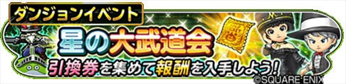 星の大武道会イベント