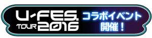 U-FES.TOUR 2016コラボイベント