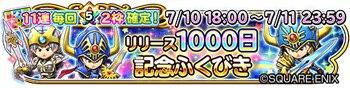 リリース1000日記念ガチャシミュレーター